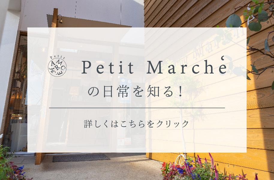 プティ マルシェの日常や活動をチェックしてみよう!