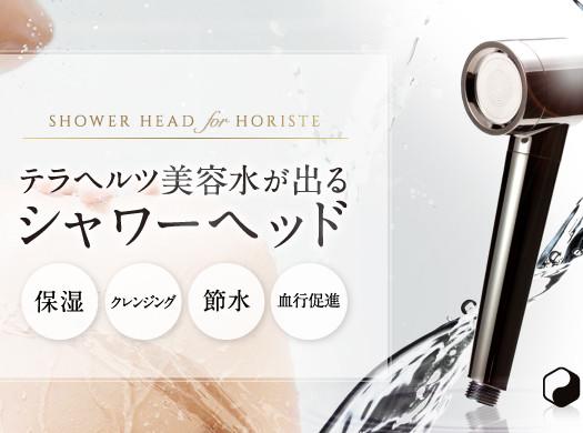 これから毎日「テラヘルツ美容水」が出るシャワーヘッドで美容習慣♡