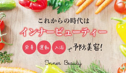 これからの時代はインナービューティー♡ 栄養・運動・入浴で予防美容!